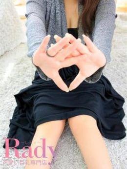 りお | Rady~レディ~【可愛い巨乳専門店】 - 高知市近郊風俗