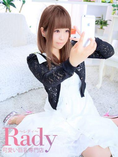 ミルク|Rady~レディ~【可愛い巨乳専門店】 - 高知市近郊風俗