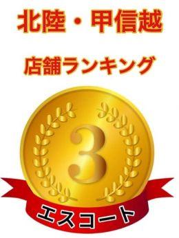 北陸・甲信越【3位/8867店舗中】   エスコート - 富山市近郊風俗