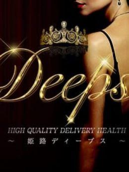 新人フリー | 高級人妻デリヘル姫路Deeps ディープス - 姫路風俗