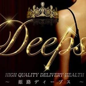 高級人妻デリヘル姫路Deeps ディープス - 姫路派遣型風俗