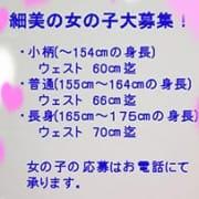 「細美の女の子急募致します!!!」10/13(土) 09:25 | 太いのがすきやっちゃろ?のお得なニュース