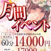「あなたと合体したい?10000円と4000円だけで遊べちゃう??」11/21(木) 10:48 | Baby Doll's(ベビードールズ)のお得なニュース