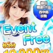 「☆ポッキリEVent☆」07/09(木) 15:02 | Baby Doll's(ベビードールズ)のお得なニュース