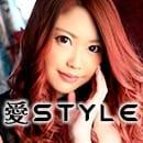 愛STYLE