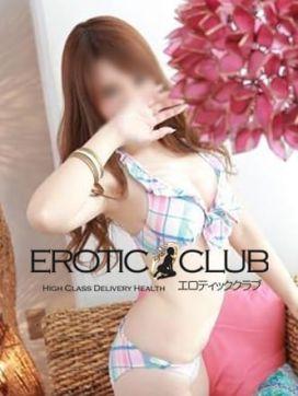 みほ|エロティッククラブで評判の女の子