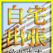「自宅・ホテルへの出張も大歓迎♪」09/22(土) 19:59   栄町夢倶楽部のお得なニュース