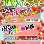 「3連休は毎日がお得!秋祭り開催!」02/18(月) 21:53 | 栄町夢倶楽部のお得なニュース
