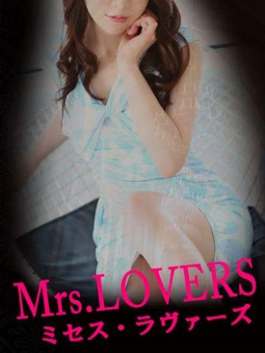 クレア|Mrs LOVERS ~ミセス・ラヴァーズ - 高松風俗