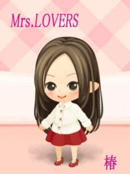 受付 椿 | Mrs LOVERS ~ミセス・ラヴァーズ - 高松風俗