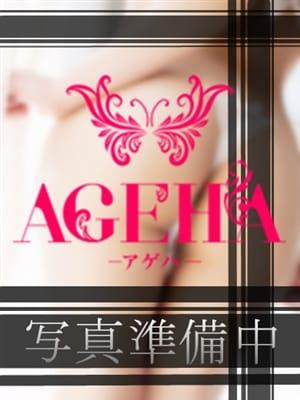 あみか|AGEHA - 静岡市内・静岡中部風俗