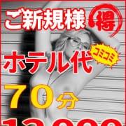 「大人気!ホテル代込みパック」09/25(火) 05:12 | 金髪外人デリヘル ピンクゴールドのお得なニュース