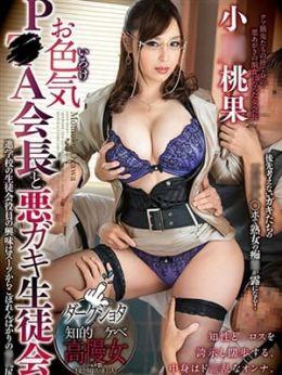 ☆超S級単体AV女優☆小〇桃果☆ | プロポーション オキナワ - 那覇風俗