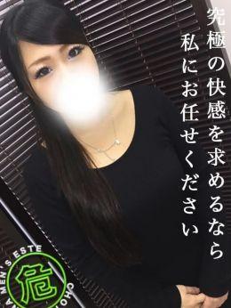 ☆☆☆かえで | ちょっとHなメンズエステ - 沼津・静岡東部風俗