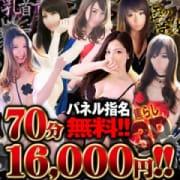 「70min☆16,000yen!」05/27(日) 07:50 | 名古屋痴女M性感フェチ専門 黄金の口本店のお得なニュース