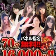 「70min☆16,000yen!」11/18(日) 17:30   名古屋M性感 黄金の口本店のお得なニュース