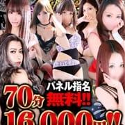 「70min☆16,000yen!」07/03(金) 22:05 | 名古屋M性感 黄金の口本店のお得なニュース