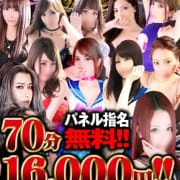 「70min☆16,000yen!」06/11(金) 11:01   名古屋M性感 黄金の口本店のお得なニュース