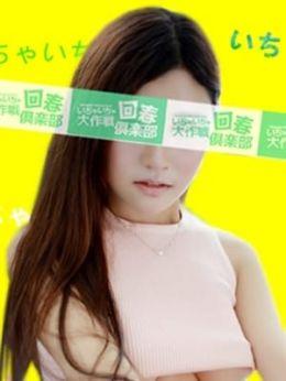 ハナ | いちゃいちゃ大作戦 回春倶楽部 - 品川風俗
