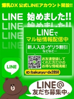 LINE始めました!!|爆乳DX - 成田風俗