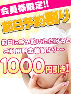 予約割キャンペーン|爆乳DX - 成田風俗