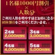 「誰にしようか迷った時にはこちらでお得☆」11/05(月) 18:10 | diary~人妻の軌跡~高崎店のお得なニュース
