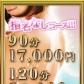 diary~人妻の軌跡~高崎店の速報写真
