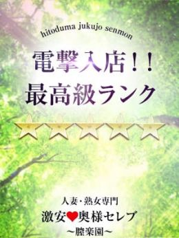 みこ | 人妻・熟女専門!!激安❤奥様セレブ~膣楽園~ - 日本橋・千日前風俗