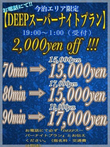 【DEEPスーパーナイトプラン】|Deep Love - 今治風俗