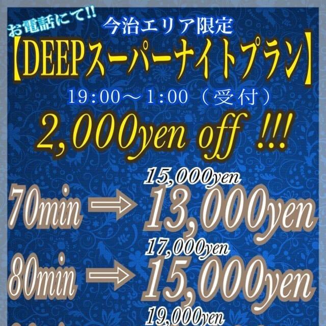 【DEEPスーパーナイトプラン】