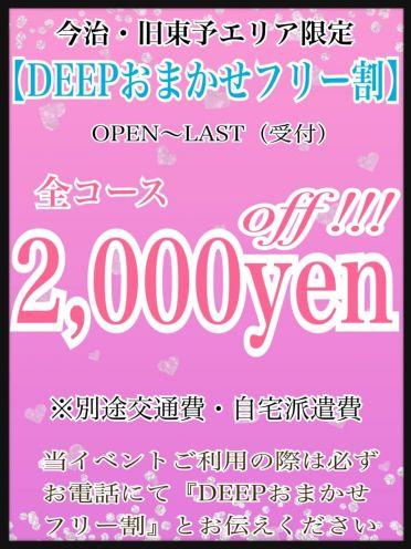 【DEEPおまかせフリー割】|Deep Love - 今治風俗