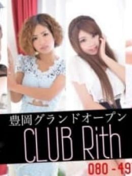 クラブリッチ | 豊岡デリヘル CLUB Rich - 兵庫県その他風俗