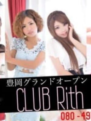 クラブリッチ|豊岡デリヘル CLUB Rich - 兵庫県その他風俗