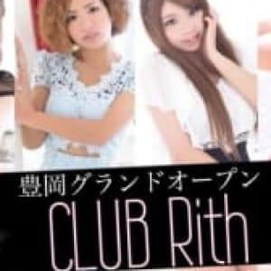 クラブリッチ | 豊岡デリヘル CLUB Rich(兵庫県その他)