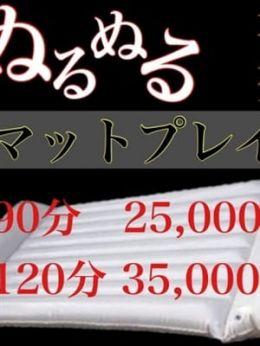 マットコース✨ | 豊岡デリヘル CLUB Rich - 兵庫県その他風俗