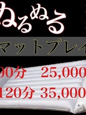 マットコース✨|豊岡デリヘル CLUB Rich - 兵庫県その他風俗