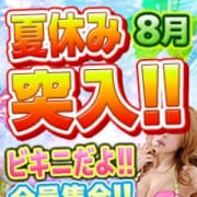 「☆8月イベント×割引情報★」08/15(水) 11:40 | 赤羽GALAXYのお得なニュース