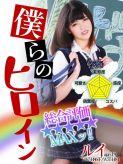 ルイ|10代、20代素人学生限定 大阪ドM女学園でおすすめの女の子