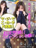 キィ|10代、20代素人学生限定 大阪ドM女学園でおすすめの女の子