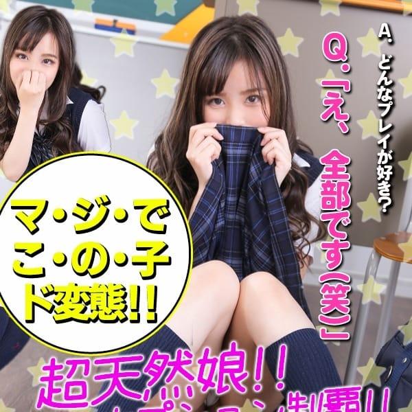 キィ|10代、20代素人学生限定 大阪ドM女学園 - 日本橋・千日前派遣型風俗