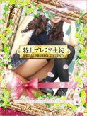ムギ|10代、20代素人学生限定 大阪ドM女学園でおすすめの女の子