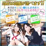 10代、20代素人学生限定 大阪ドM女学園