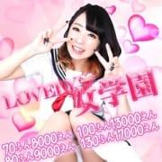 「LOVELY♡女学園」07/10(金) 05:10 | ドM女学園日本橋校のお得なニュース