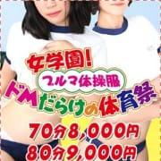 「ドMだらけの体育祭」09/29(火) 05:10 | ドM女学園日本橋校のお得なニュース