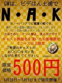 NAK|土浦ビデオdeはんどでおすすめの女の子