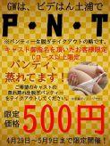 PNT|土浦ビデオdeはんどでおすすめの女の子