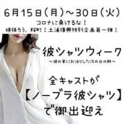 「【彼シャツウィーク】開催!」05/28(木) 20:12 | 土浦ビデオdeはんどのお得なニュース