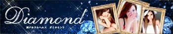 神戸ホテルヘルス ダイヤモンド
