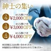 「-紳士の集い-」08/16(木) 17:00 | 紳士の嗜み 立川のお得なニュース