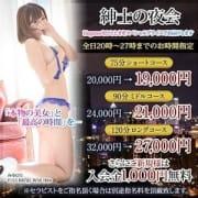 「-紳士の夜会-」10/22(月) 19:01 | 紳士の嗜み 立川のお得なニュース
